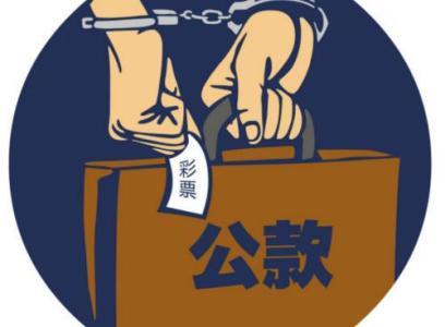 挪用公款罪量刑标准的法律规定