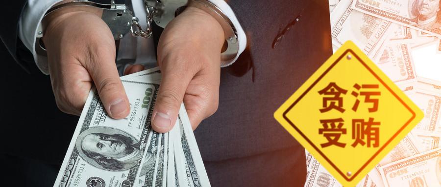 非法收受财物1.09亿,受贿数额巨大判无期!
