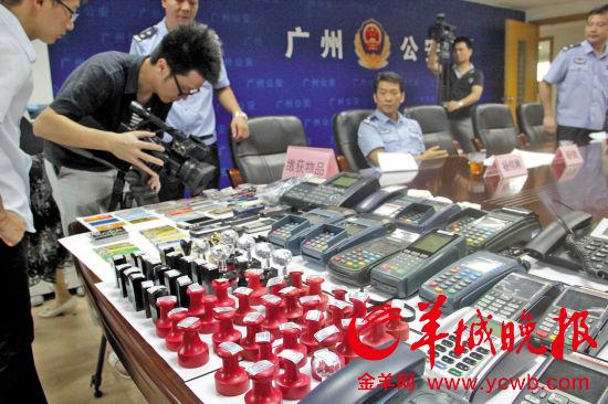 广州捣毁一非法套现窝点 涉案金额达4亿元